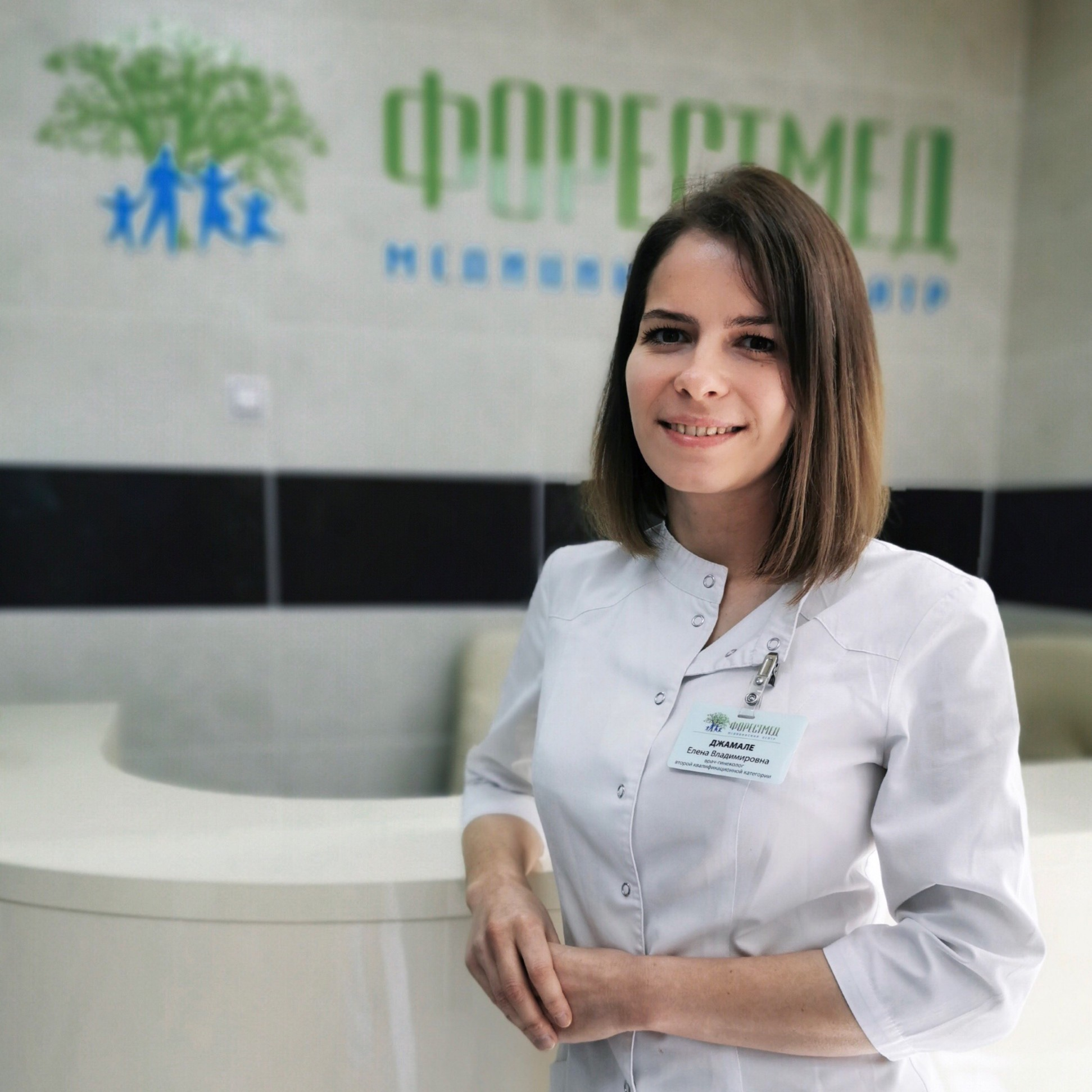 гинеколог Джамале Елена Владимировна