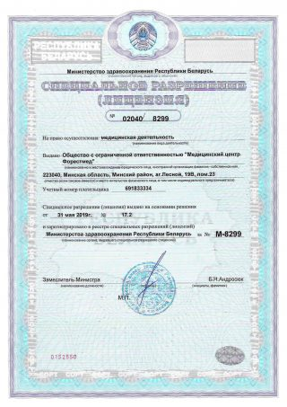 Лицензия медцентр Форестмед 1