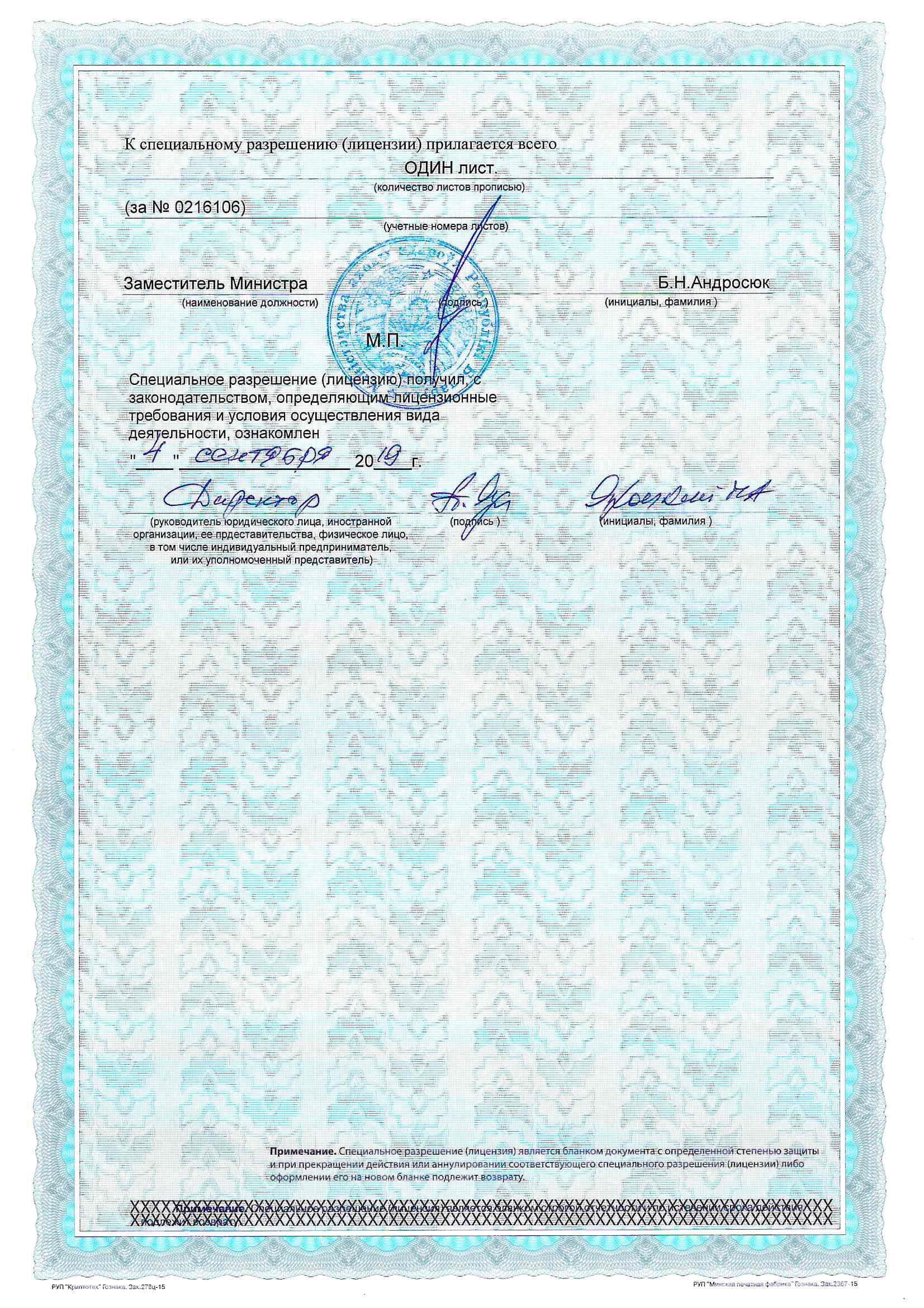 Лицензия медцентр Форестмед 2
