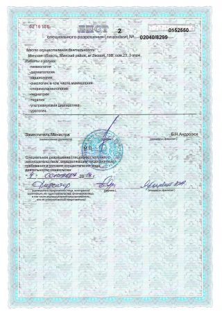 Лицензия медцентр Форестмед 3