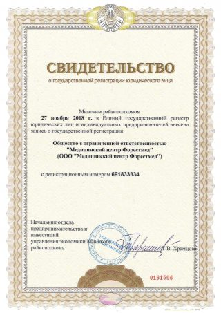 Свидетельство о государственной регистрации Форестмед