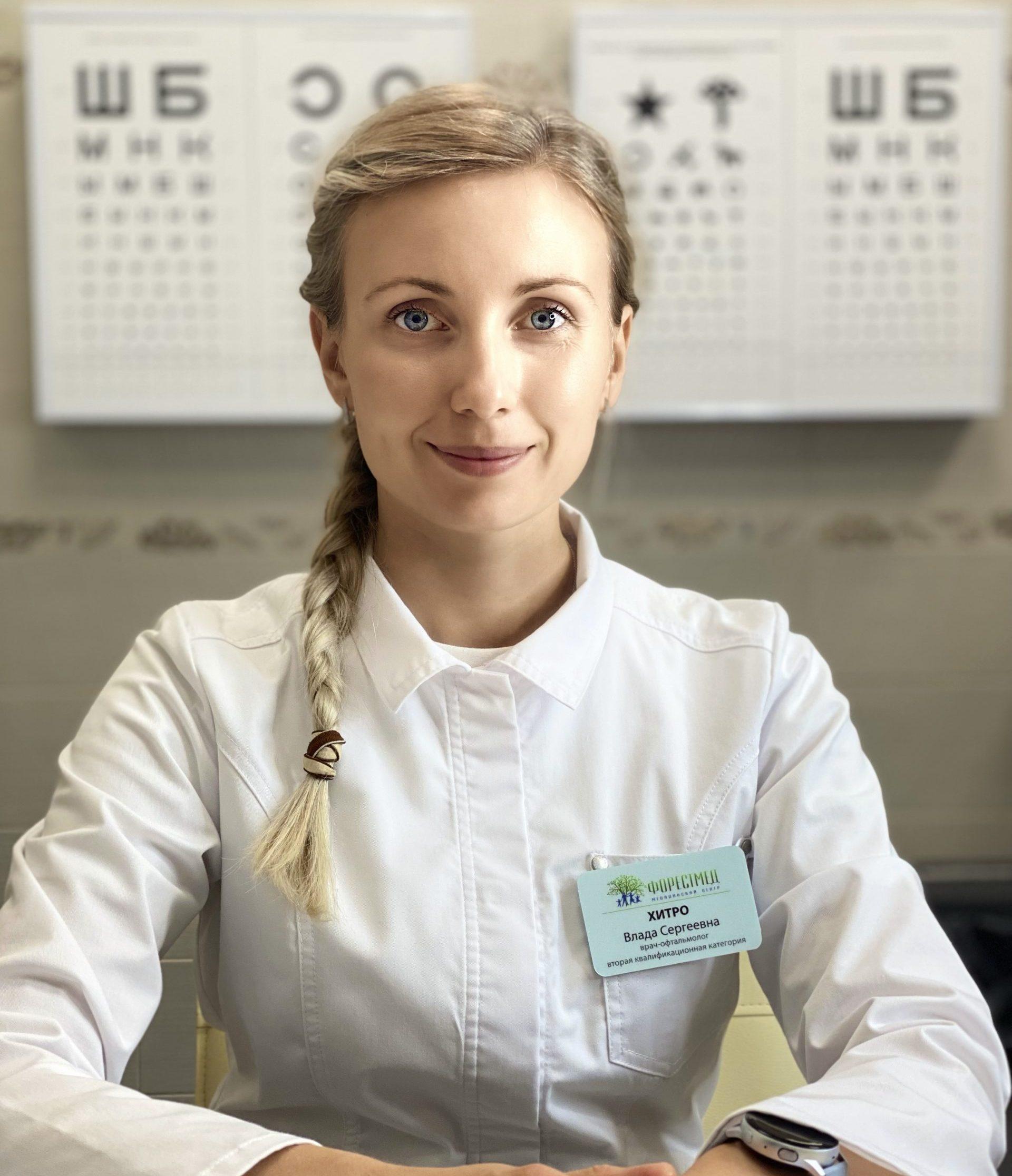 офтальмолог Хитро Влада Сергеевна